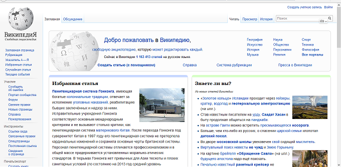 Russian Wikipedia Cover Image
